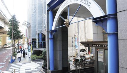 駒澤大學 法科大学院が見えてきますので右へ曲がります。